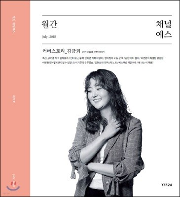 월간 채널예스 2018년 7월호