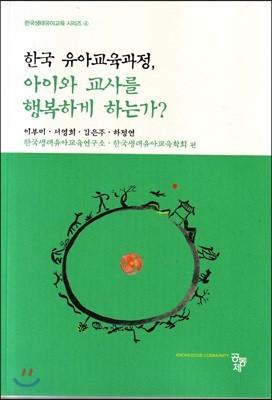 한국 유아교육과정, 아이와 교사를 행복하게 하는가?