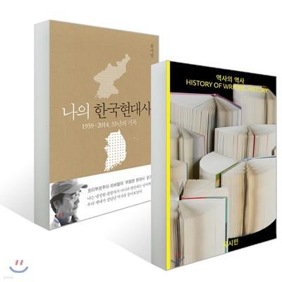 역사의 역사 + 나의 한국현대사