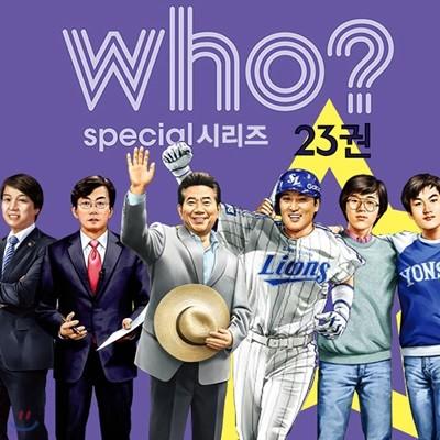 who special 후 스페셜 전23권 - 최신간