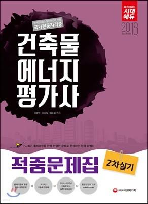 2018 건축물에너지평가사 2차 실기 적중문제집