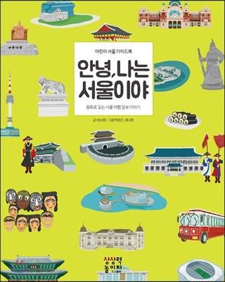 안녕, 나는 서울이야