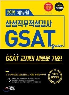 2018 하반기 에듀윌 GSAT 삼성직무적성검사 기출마스터