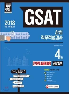 2018 하반기 GSAT 삼성 직무적성검사 4급 전문대졸채용 종합편