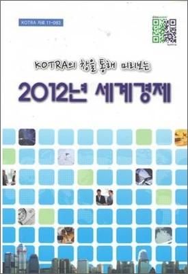 2012 세계경제