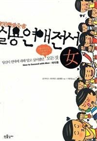 실용연애전서 - 여 (자기계발/상품설명참조/2)