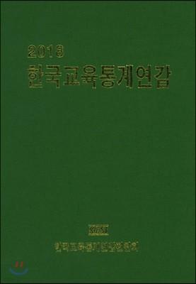 한국교육통계연감 2018
