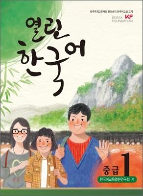 열린한국어 중급 1