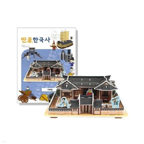 [만공한국사] 조선_기와집