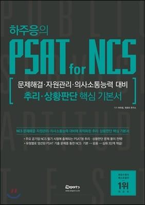 하주응의 PSAT for NCS 추리·상황판단 핵심기본서