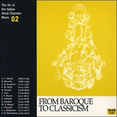 이태리 실내 성악 선집 2 - 바로크시대부터 고전주의 (The Art of the Italian Vocal Chamber Music 2 - From Baroque to Classicism)