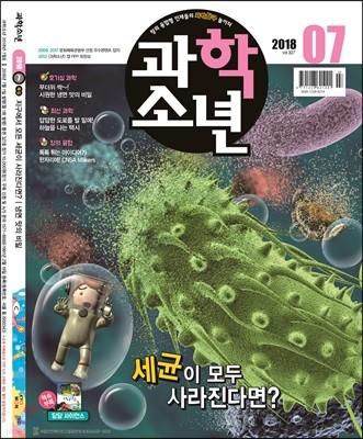 과학소년 (월간) : 7월 [2018]