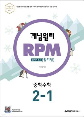 개념원리 문제기본서 RPM 중 2-1 (2020년용)