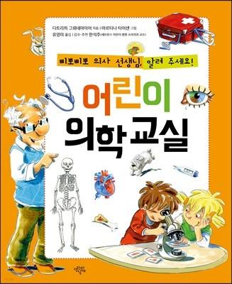 어린이 의학 교실