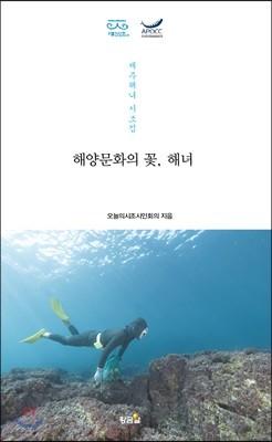 해양문화의 꽃, 해녀