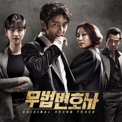 무법 변호사 (tvN 주말드라마) OST