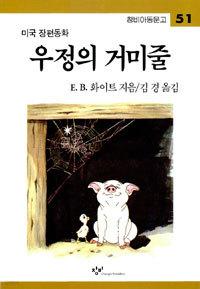 우정의 거미줄 (아동/상품설명참조/2)