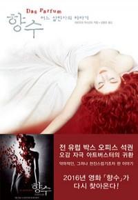 향수 - 어느 살인자의 이야기 (영미소설/양장/상품설명참조/2)