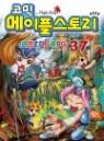 코믹 메이플 스토리 오프라인 RPG 37  (아동만화/큰책/2)