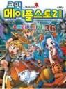 코믹 메이플 스토리 오프라인 RPG 36  (아동만화/큰책/상품설명참조/2)