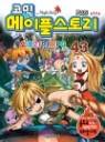 코믹 메이플 스토리 오프라인 RPG 43  (아동만화/큰책/상품설명참조/2)