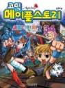코믹 메이플 스토리 오프라인 RPG 34 (아동만화/큰책/2)