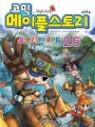 코믹 메이플 스토리 오프라인 RPG 25 (아동만화/큰책/상품설명참조/2)