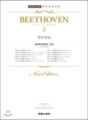 BEETHOVEN 2 SONATEN 베토벤 집 2