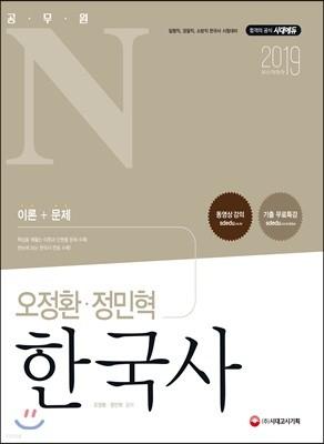 2019 공무원N 오정환·정민혁 한국사