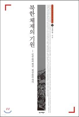 북한 체제의 기원