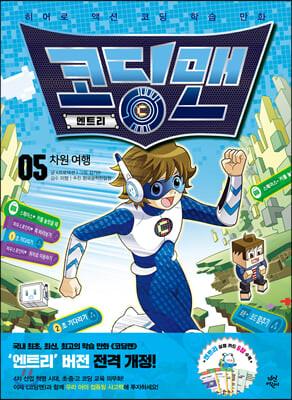 코딩맨 엔트리 05