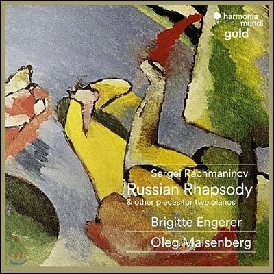 Brigitte Engerer / Oleg Maisenberg 라흐마니노프: 두대의 피아노를 위한 작품, 네 손을 위한 피아노 작품집 (Rachmaninov: Russian Rhapsody & other pieces for two pianos)