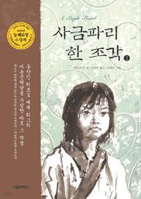 사금파리 한 조각 1~2 (전 2권) (아동/상품설명참조/2)