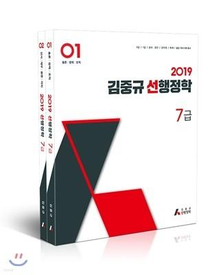 2019 김중규 선행정학 7급