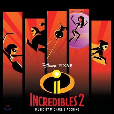 인크레더블 2 영화음악 (Incredible 2 OST by Michael Giacchino 마이클 지아치노)