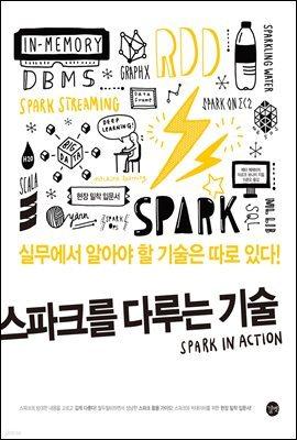 스파크를 다루는 기술 Spark in Action