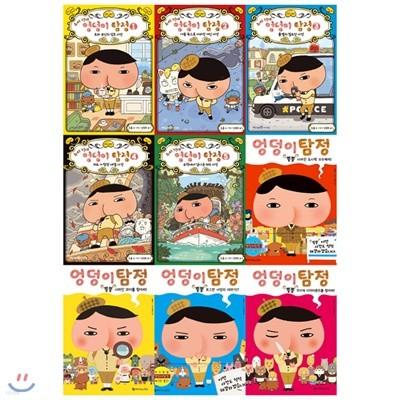 [사은품증정(랜덤)] 추리 천재 엉덩이 탐정 세트(전9권)(양장)