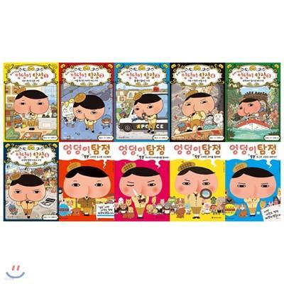 [사은품증정(랜덤)] 추리 천재 엉덩이 탐정 세트(전10권)(양장)