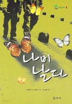 나비 날다 - 좌충우돌 애플화이트 가족 분투기 (영미소설/2)
