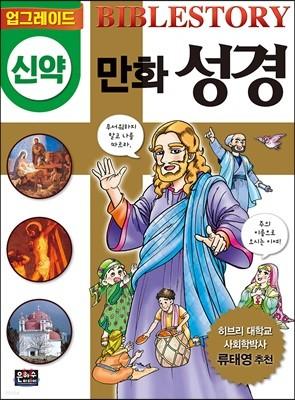 업그레이드 만화 성경 : 신약