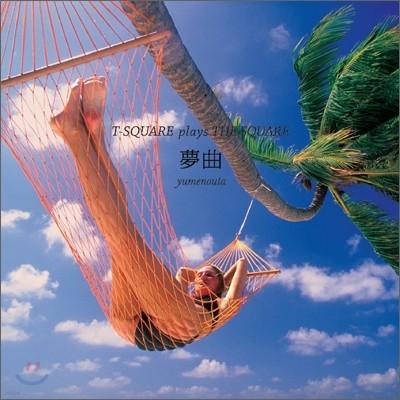 T-Square - Dream Songs