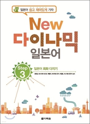 NEW 다락원 다이나믹 일본어 Step 3