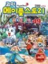 코믹 메이플 스토리 오프라인 RPG 49 (아동만화/큰책/상품설명참조/2)