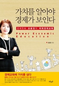 가치를 알아야 경제가 보인다 - 경제멘토 조윤정의 파워경제교육 (경제/상품설명참조/2)