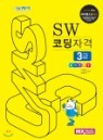 SW 코딩자격 3급 : 엔트리