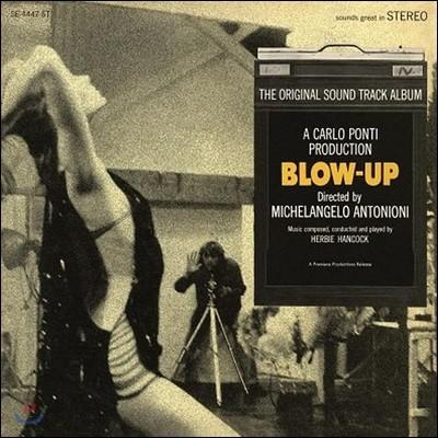 욕망 영화음악 (Blow Up OST) [LP]