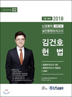 2018 난공불락 김건호 헌법 실전동형모의고사 (시즌 2)