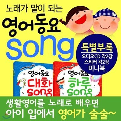노래가 말이 되는 영어동요 하루Song 대화Song[2권세트]