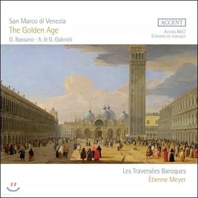 Etienne Meyer 베네치아 산마르코 대성당의 황금 시대 - 바사노, 가브리엘리, 메룰로 등의 작품 (San Marco Di Venezia - Golden Age)