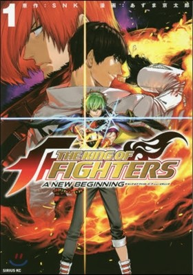 THE KING OF FIGHTERS ~A NEW BEGINNING~ 1